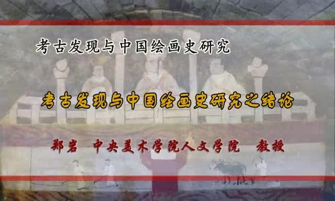 考古发现与中国绘画史研究